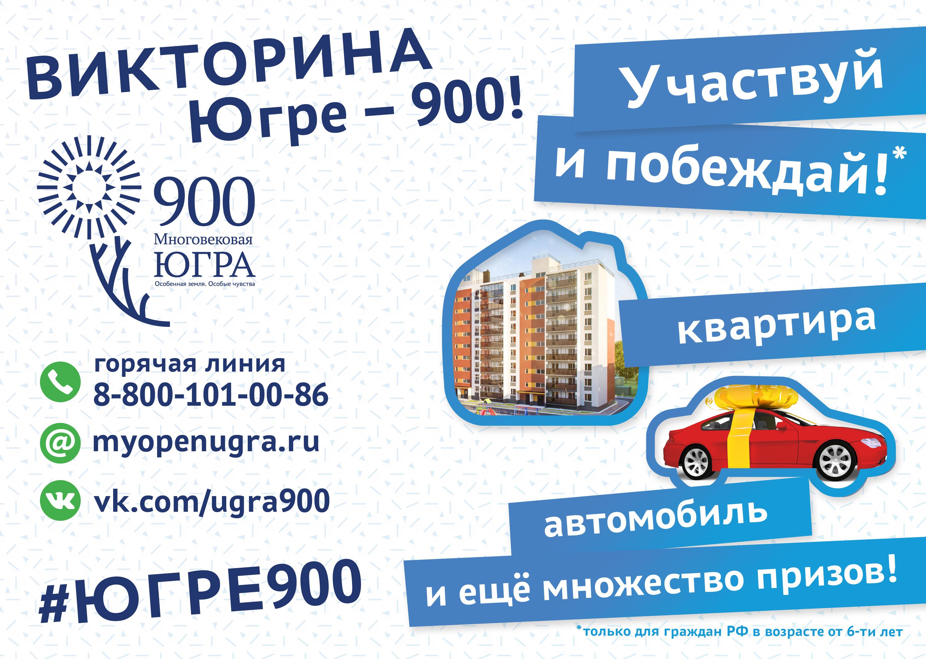 "Викторина ""Югре -900!"""